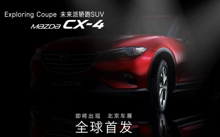 """SUV hoàn toàn mới Madza CX-4 tiếp tục lộ """"ảnh nóng"""""""