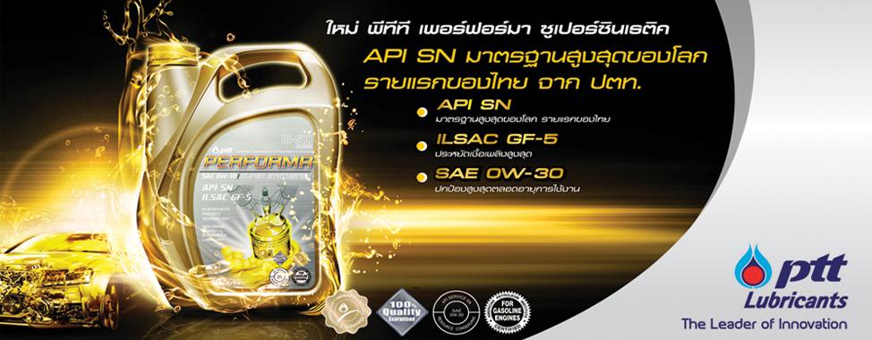 Những thương hiệu dầu nhớt nổi tiếng tại Việt Nam